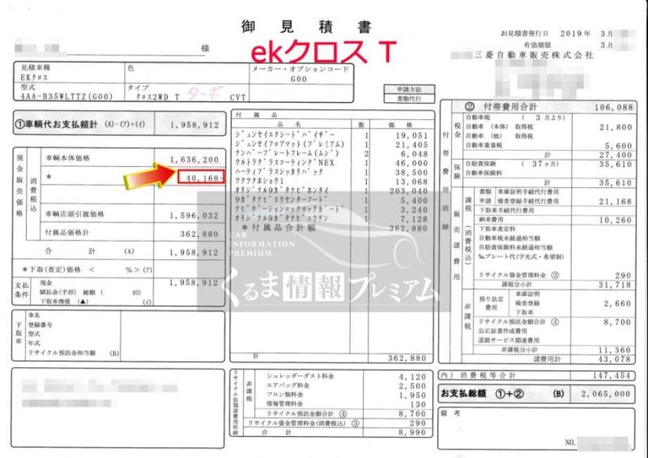 【見積書】三菱ekクロス「T」の値引き額