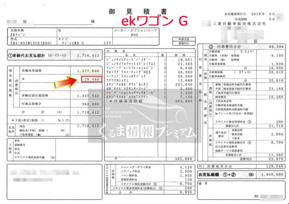 【見積書】三菱ekワゴン「G」の値引き額