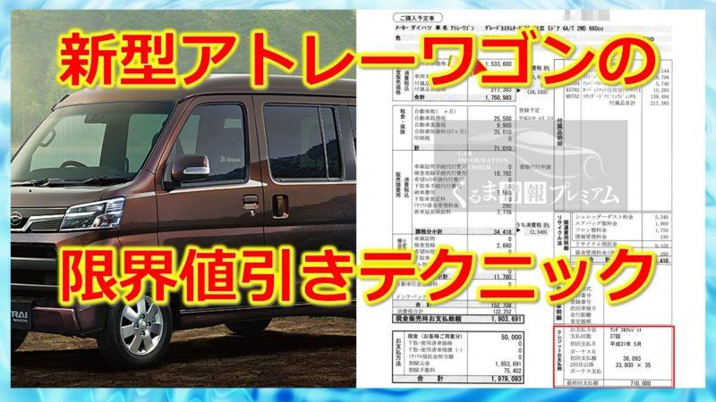 新型アトレーワゴンの限界値引き