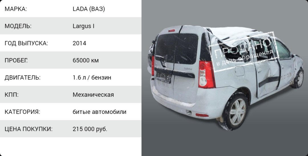 LADA Largus I 2014 - выкупленный авто в Оренбурге