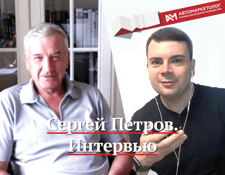 Роман Тарамакин, Сергей Петров, интервью