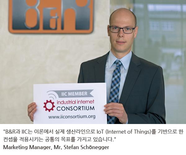 B&R, Industrial Internet Consortium (산업 인터넷 컨소시엄) 합류