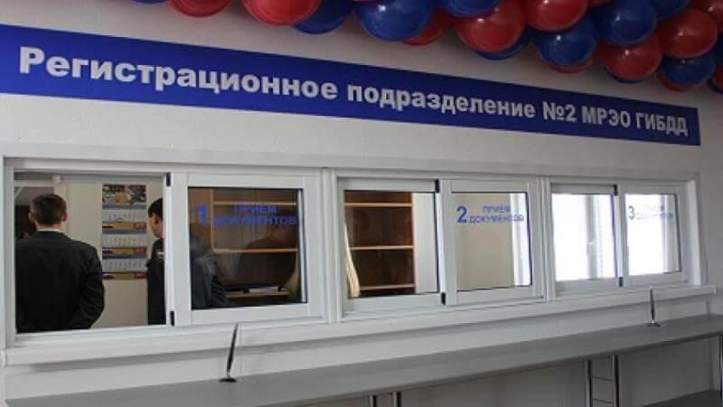 регистрационное отделение мрео