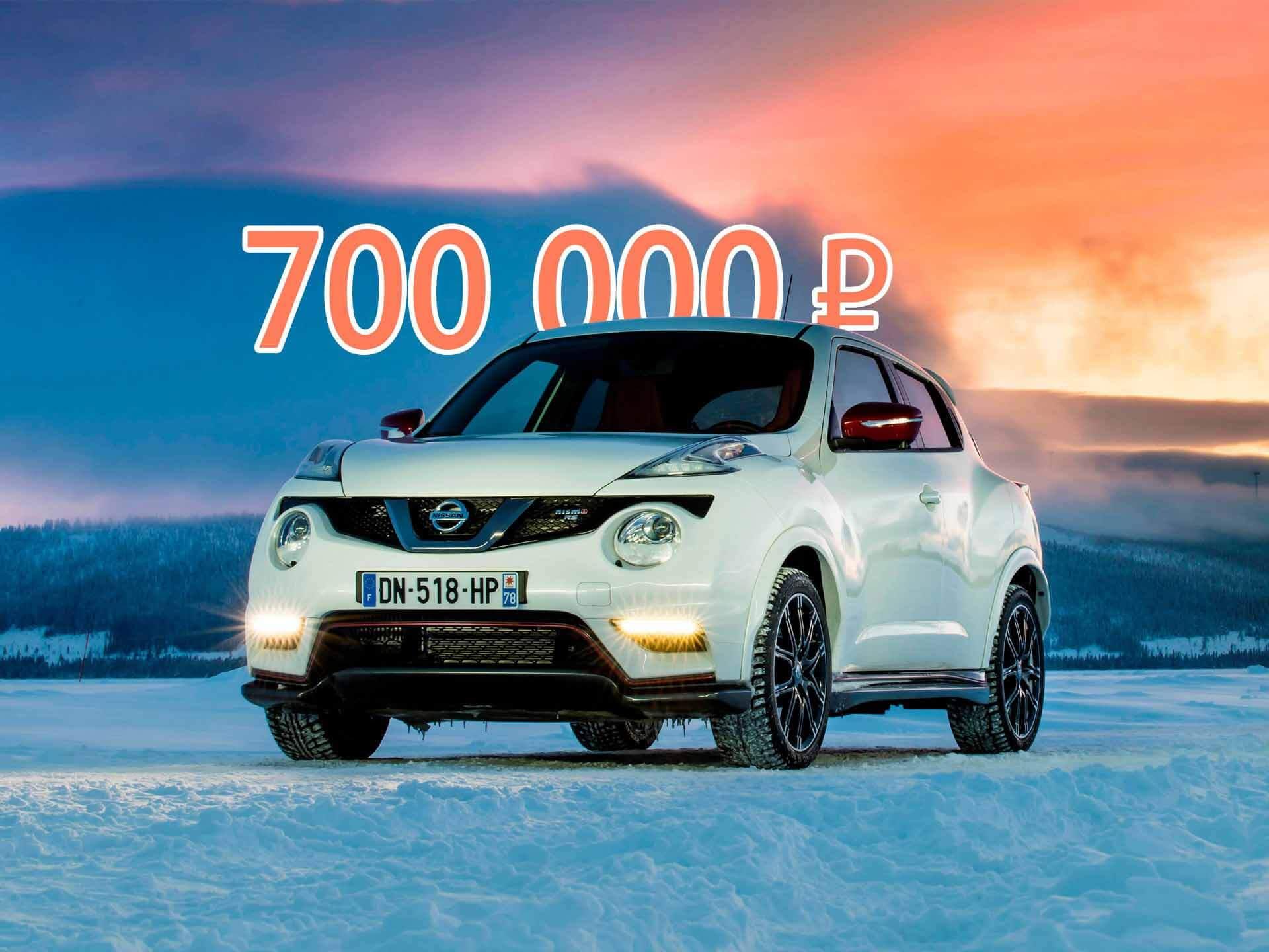 Стоит ли покупать Nissan Juke за 700 тысяч рублей