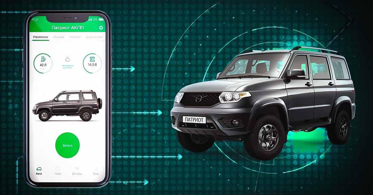 Управление со смартфона стало доступно для автомобилей УАЗ - Мотор