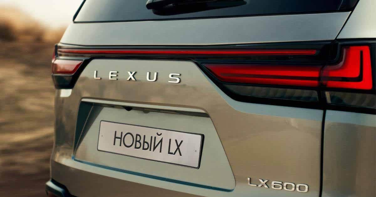 Новый Lexus LX 600: первое фото - Мотор