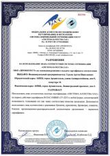 Сертификат2019-03
