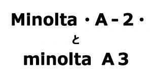 Minolta A-2 と minolta A3