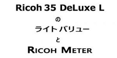 Ricoh 35 DeLuxe L の ライトバリュー と RICOH METER