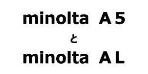 minolta A5 と minolta AL