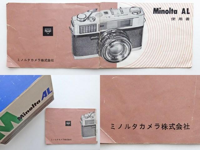 minolta AL box_manual
