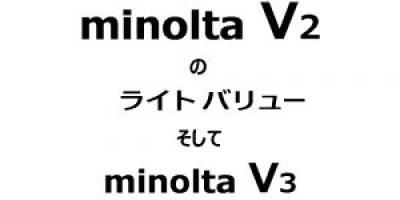 minolta V2_minolta V3