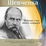 Sviato Shevchenko Concert