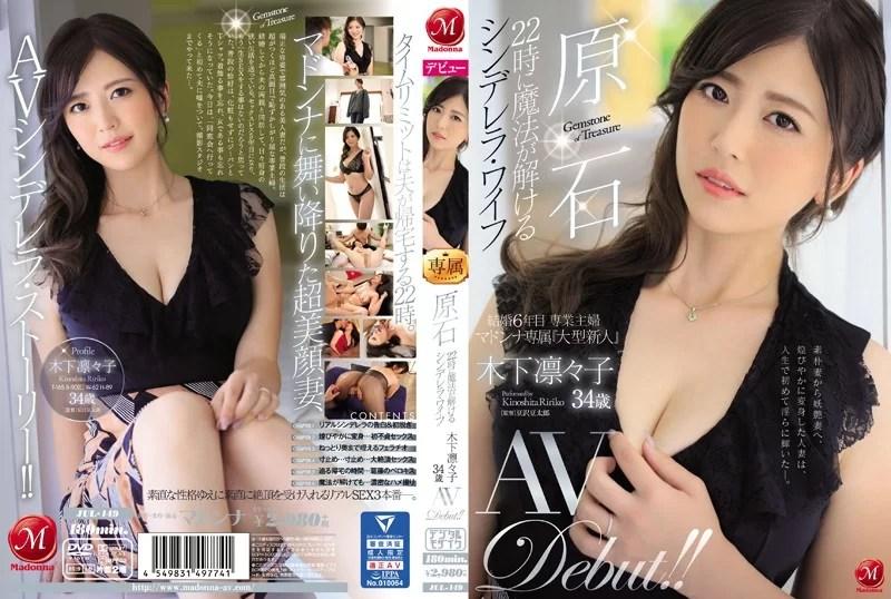 マドンナレーベル AV 美女nude