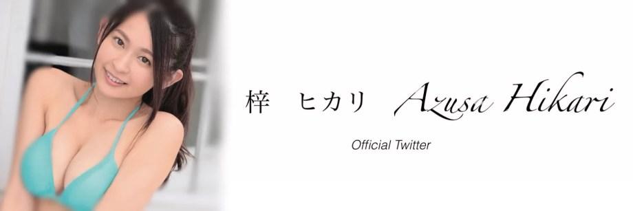梓ヒカリ twitterバナー
