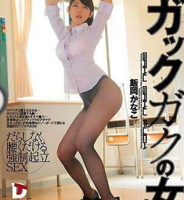 飯岡加奈子 av女優截圖