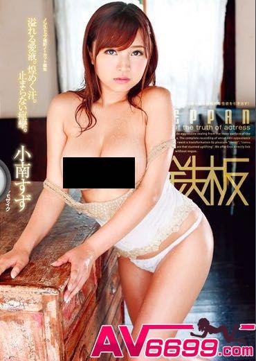小南鈴 av女優
