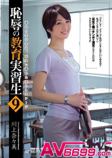 川上奈奈美 av女優