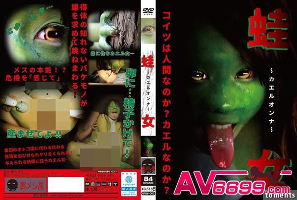 蛙女 AV 截圖1