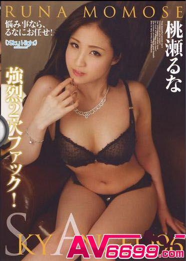 桃瀨瑠菜 av女優