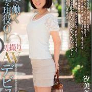 汐美沙織 av女優
