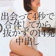長澤惠里菜 av女優