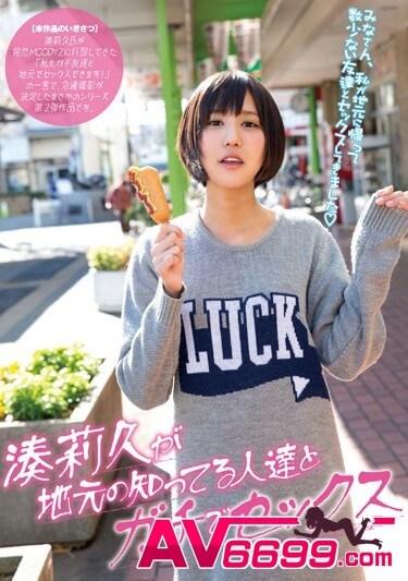 湊莉久-AV女優17