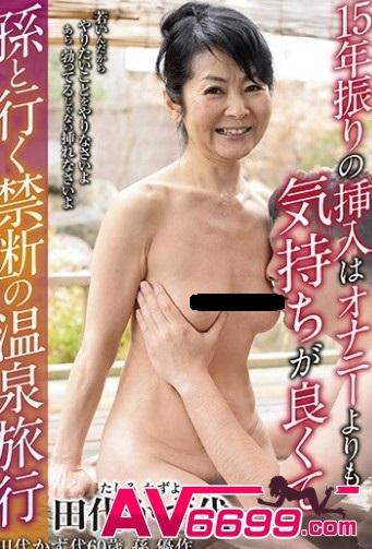 田代一代 av女優
