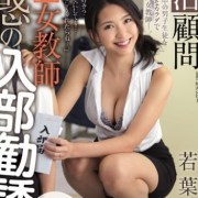 若葉加奈 av女優