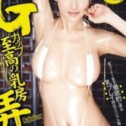 三原穗花 av女優