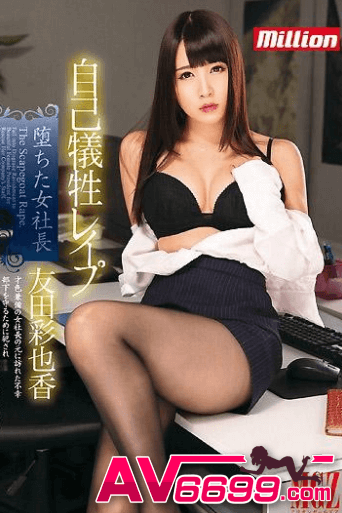友田彩也香-a片推薦1