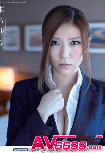 椎名由奈-av女優a片推薦2