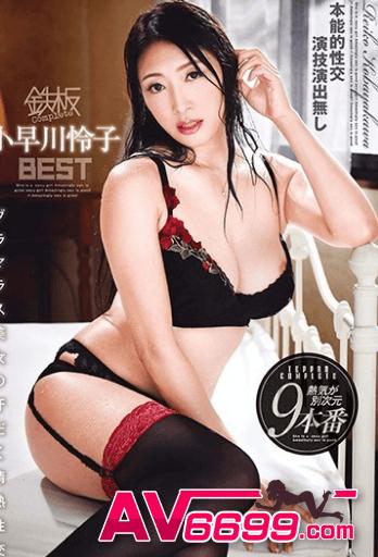 小早川怜子-av女優a片推薦2