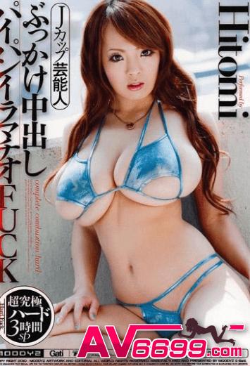 av女優-田中瞳-Hitomi-a片推薦1