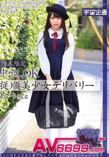 夏目愛莉-av女優A片推薦3