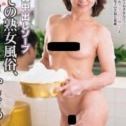 牧原鈴子 av女優