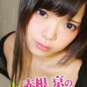 赤根京 av女優