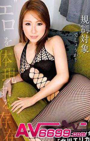 北川愛莉香 av女優
