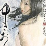 長澤鶫 av女優