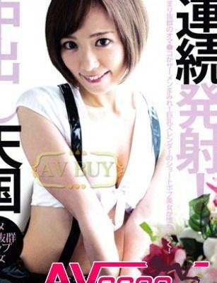 目目澤惠 av女優
