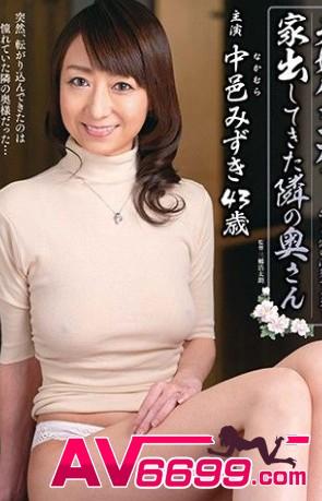 中邑美月 av女優