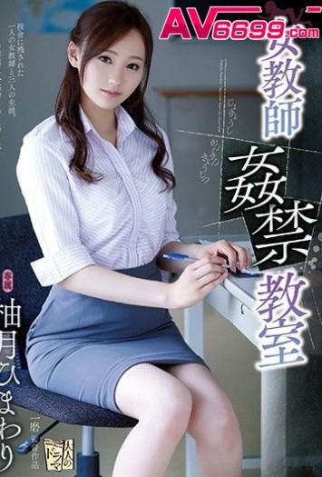 柚月向日葵 女教師 姦禁教室 ADN-183