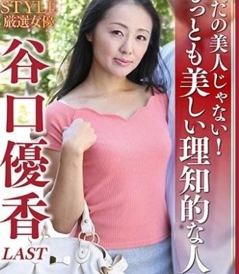 谷口優香 永江式嚴選女優 不只是美女!兼具美麗與知性的人妻 NSPS-743