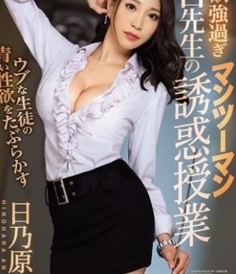 日乃原杏 性慾超強女教師的一對一誘惑授課 IPX-224