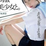 有坂深雪 那時,與制服美少女。 HKD-002
