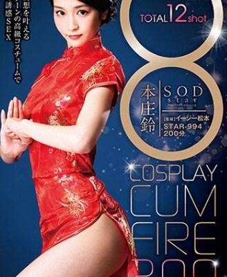 本庄鈴 8種角色扮演讓你噴滿200分鐘 STAR-994