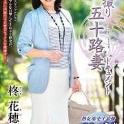 柊花穗 初拍50歲人妻檔案 JRZD-855