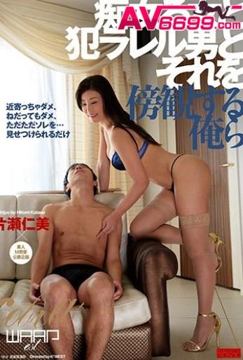 片瀨仁美 在旁看被癡女幹的男人 EKW-042
