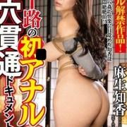 麻生知香 三十歲熟女初次肏菊檔案 CESD-683