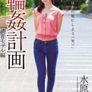 水原乃亞 輪姦計畫 讀者模特兒篇 SHKD-828